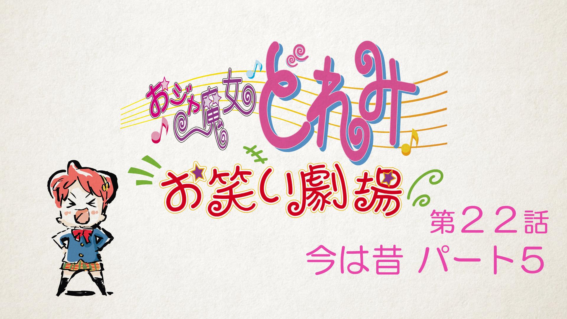 おジャ魔女どれみ20周年公式サイト 東映アニメーション