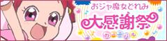 おジャ魔女どれみ 20周年大感謝祭(カーニバル)